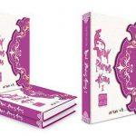 Review – Từ thứ nữ đến Hoàng hậu – Hoại Phi Vãn Vãn: Ngôn tình cung đấu cực hay